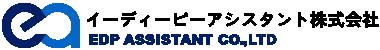 イーディーピーアシスタント株式会社